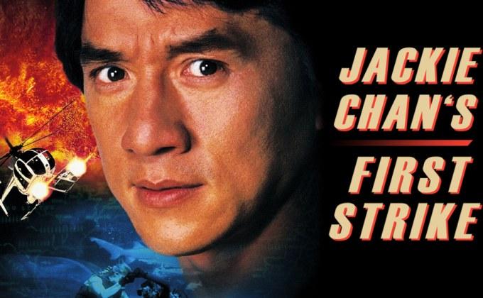 Jackie Chan's First Strike (1996) ใหญ่ฟัดโลก 2